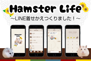 LINE着せかえ:HamsterLife