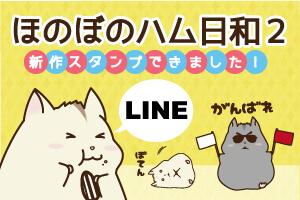 LINEスタンプ:ほのぼのハム日和2