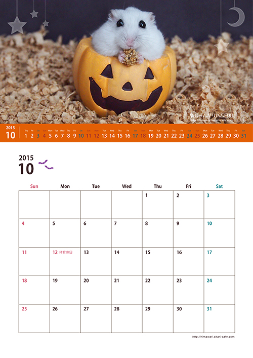 2015.10印刷用カレンダー