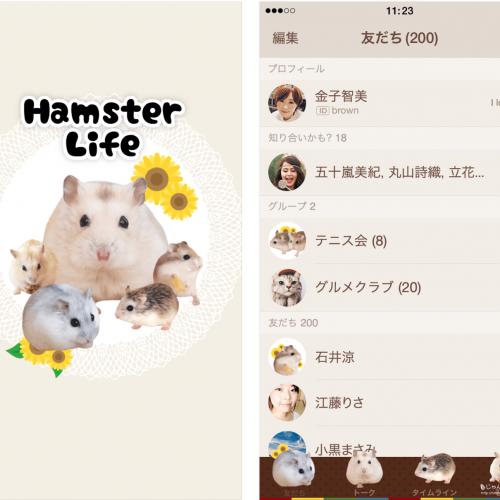 LINE着せ替えハムスターライフ-HamsterLife-