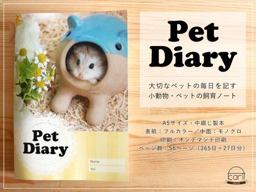 ペットダイアリー/小動物の飼育ノート