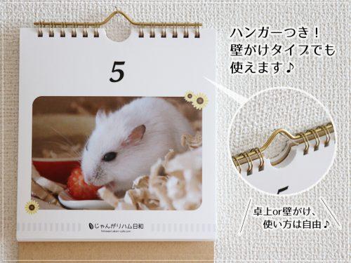日めくりハムスター minne akari-cafe ハムスターの卓上・壁掛けカレンダー