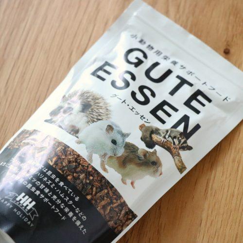 グート・エッセン Gute Essen 昆虫食小動物用サポートフード