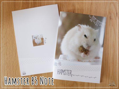 ハムスターのB5ノート