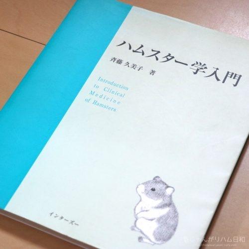 ハムスター学入門(斉藤久美子さん)