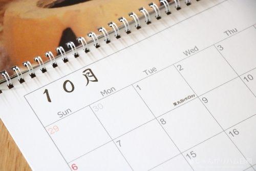 ハムスターカレンダー