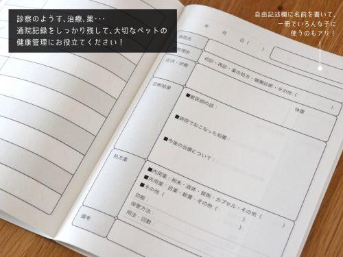 ペット専用 通院記録ノート(通院記録帳 お薬手帳)