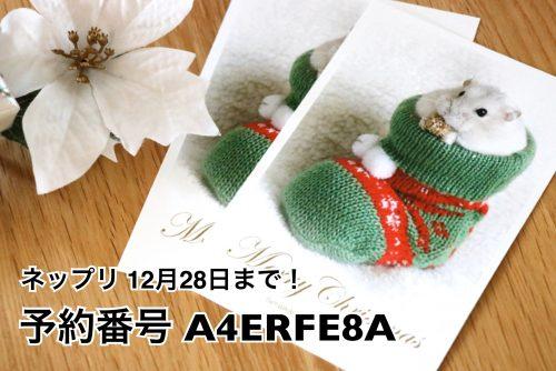 セブンイレブンネットプリント(ネップリ)クリスマスカード