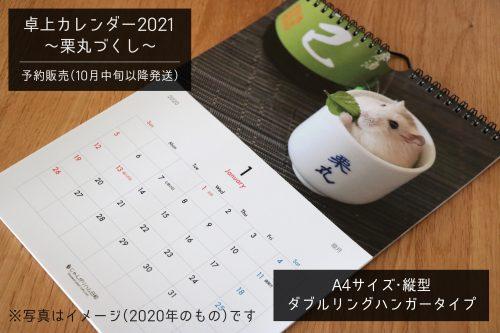 【予約受付スタート】ハムカレンダー2021