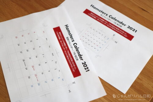 ハムスターカレンダー2021